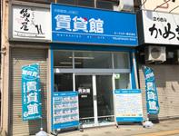 賃貸館加古川店の外観写真