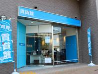 賃貸館東加古川店の外観写真
