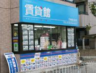 賃貸館六甲道店の外観写真